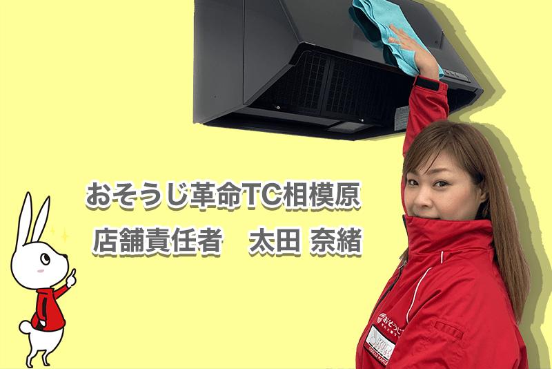 おそうじ革命 TC相模原店